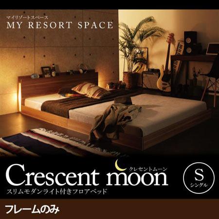 スリムモダンライト付フロアベッド Crescent moon クレセントムーン フレームのみ シングル ローベッド シングル コンセント付ベッド 照明付ベッド 棚付ベッド クレセントムーン フレームのみ シングルベッド ベット べっど フロアベッド 宮棚付ベッド ライト