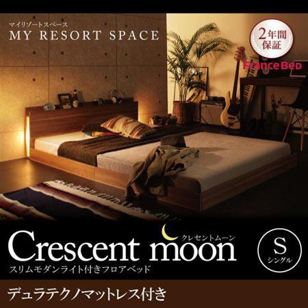 スリムモダンライト付 Crescent moon クレセントムーン デュラテクノマットレス付 シングル ローベッド シングル コンセント付ベッド 照明付ベッド 棚付ベッド クレセントムーン シングルベッド ベット べっど フロアベッド マットレス付 ライト付ベッド