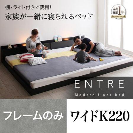 大型モダンフロアベッド ENTRE アントレ フレームのみ ワイドK220
