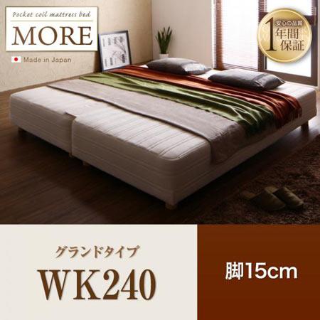 日本製ポケットコイルマットレスベッド MORE モア グランドタイプ 脚15 WK240 日本製 ワイドベッド 脚付きマットレスベッド ポケットコイルマットレスベッド モア グランドタイプ ベッド ベット 一体型ベッド 足つきマットレス 脚付マットレス ベッド脚付き