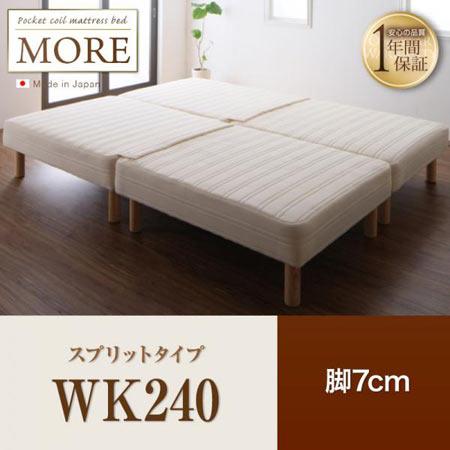 日本製ポケットコイルマットレスベッド MORE モア スプリットタイプ 脚7 WK240 日本製 ワイドベッド 脚付きマットレスベッド ポケットコイルマットレスベッド モア スプリットタイプ ベッド ベット 一体型ベッド 足つきマットレス 脚付マットレス ベッド脚付き