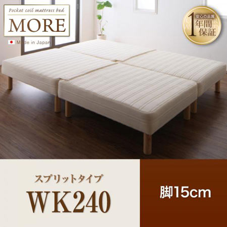 日本製ポケットコイルマットレスベッド MORE モア スプリットタイプ 脚15 WK240 日本製 ワイドベッド 脚付きマットレスベッド ポケットコイルマットレスベッド モア スプリットタイプ ベッド ベット 一体型ベッド 足つきマットレス 脚付マットレス ベッド脚付き