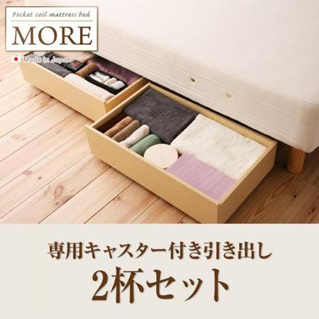 日本製ポケットコイルマットレスベッド MORE モア 専用キャスター付き引き出し 2杯セット 日本製 ポケットコイルマットレスベッド MORE モア 専用キャスター付き引き出し 2杯セット キャスタ付き ベッド下収納 引出し 2個セット 収納 ベッド下活用