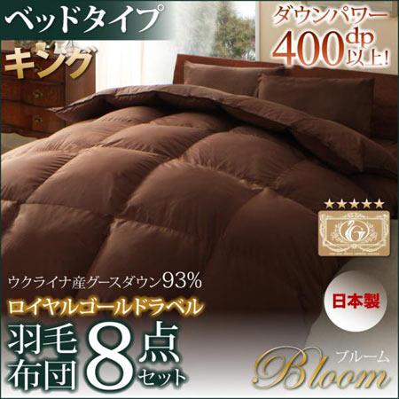 日本製ウクライナ産グースダウン93% ロイヤルゴールドラベル羽毛布団8点セット Bloom ブルーム ベッドタイプ キング 日本製 羽毛布団 セット キング グースダウン93% ベッドタイプ キングサイズ 羽毛布団セット 布団セット ふとんセット 布団