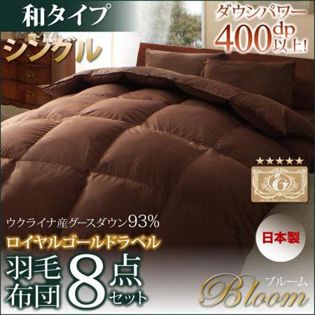 日本製ウクライナ産グースダウン93% ロイヤルゴールドラベル羽毛布団8点セット Bloom ブルーム 和タイプ シングル 日本製 羽毛布団 セット シングル グースダウン93% ベッドタイプ シングルサイズ 羽毛布団セット 布団セット ふとんセット