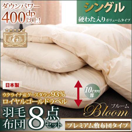 日本製ウクライナ産グースダウン93% ロイヤルゴールドラベル羽毛布団8点セット Bloom ブルーム ボリュームタイプ シングル 日本製 羽毛布団 セット シングル グースダウン93% ベッドタイプ シングルサイズ 羽毛布団セット 布団セット ふとんセット