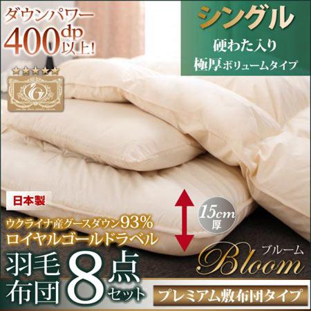 日本製ウクライナ産グースダウン93% ロイヤルゴールドラベル羽毛布団8点セット Bloom ブルーム 極厚ボリュームタイプ シングル 日本製 羽毛布団 セット シングル グースダウン93% ベッドタイプ シングルサイズ 羽毛布団セット 布団セット ふとんセット