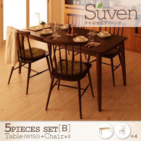 タモ無垢材 ダイニングセット Suven スーヴェン 5点セットB テーブル幅150+チェア×4 ダイニングセット おしゃれ リビング ダイニング テーブル 4人 セット 40600843