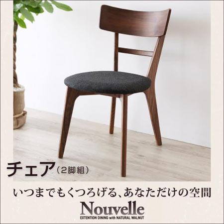 天然木ウォールナット エクステンションダイニングチェア Nouvelle ヌーベル チェア(2脚組) 40600855