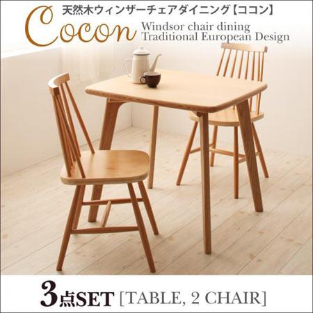天然木ウィンザーチェアダイニング 3点セット Cocon ココン 3点セット 40600860