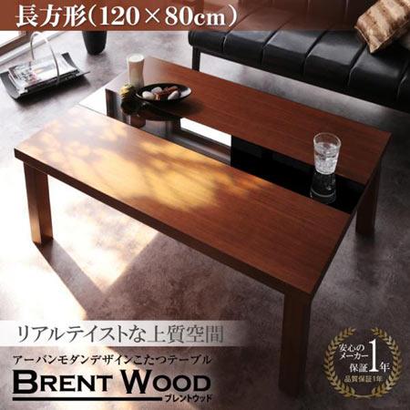 アーバンモダンデザインこたつテーブル Brent Wood ブレントウッド 長方形 80×120 こたつ 単品 テーブルごたつ コタツテーブル リビングこたつ リビングテーブル おしゃれ リビング インテリア こたつ コタツ おこた テーブル オールシーズン 40601013
