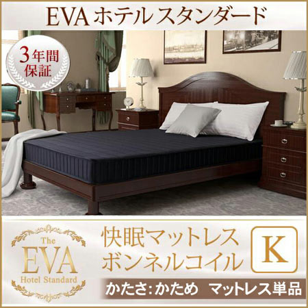 快眠マットレス EVA エヴァ ホテルスタンダード ボンネルコイル 硬さ かため キング マットス ボンネルコイル キング ホテルスタンダードEVA エヴァ ボンネルコイル 硬さ かため キングサイズ マットレス単品 スプリングマット ベッドマット マット スプリングマット