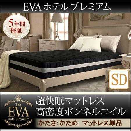 EVA エヴァ ホテルプレミアムボンネルコイル 硬さ かため セミダブル マットス ボンネルコイル セミダブル EVA エヴァ ホテルプレミアムボンネルコイル 硬さ かため セミダブルサイズ マットレス単品 スプリングマット ベッドマット マット スプリング
