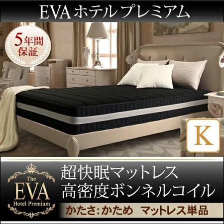 EVA エヴァ ホテルプレミアムボンネルコイル 硬さ かため キング マットス ボンネルコイル キング EVA エヴァ ホテルプレミアムボンネルコイル 硬さ かため キングサイズ マットレス単品 スプリングマット ベッドマット マット スプリングマット