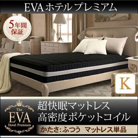 EVA エヴァ ホテルプレミアムポケットコイル 硬さ ふつう キング マットス ポケットコイル キング EVA エヴァ ホテルプレミアムポケットコイル 硬さ ふつう キングサイズ マットレス単品 スプリングマット ベッドマット マット スプリングマット