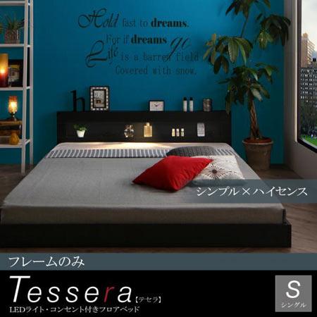 LEDライト・コンセント付きフロアベッド Tessera テセラ フレームのみ シングル ローベッド シングル ベッド 照明付き コンセント付き フロアベッド テセラ フレームのみ ベット LEDライト付き ロータイプ ロー 低いベッド ローベット ディスプレイ棚 棚付き