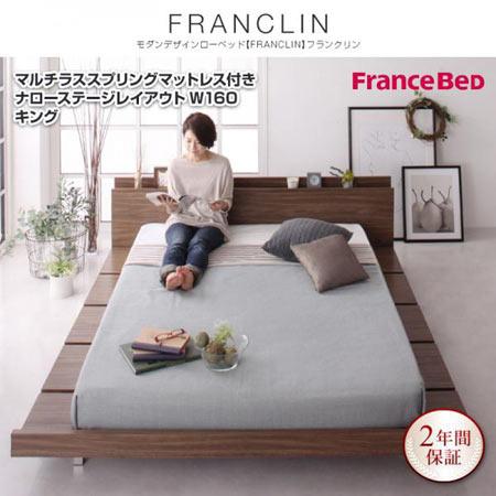 モダンデザインローベッド FRANCLIN フランクリン キング マルチラススプリングマットレス付き ナローステージレイアウト(160cm )