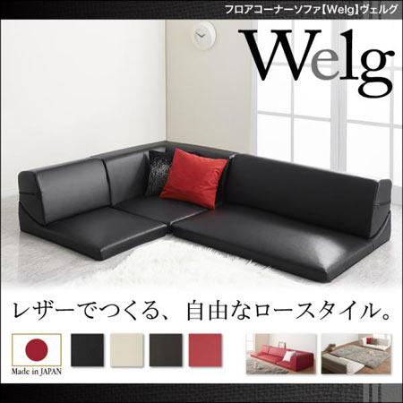フロアコーナーソファ Welg ヴェルグ 1人掛け+2人掛け+コーナー 日本製 おしゃれ ソファ ソファー 椅子 40117006