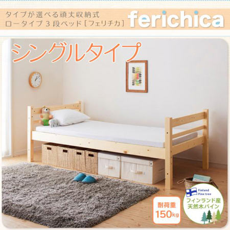 ベッド タイプが選べる頑丈ロータイプ収納式3段ベッド fericica フェリチカ シングルタイプ
