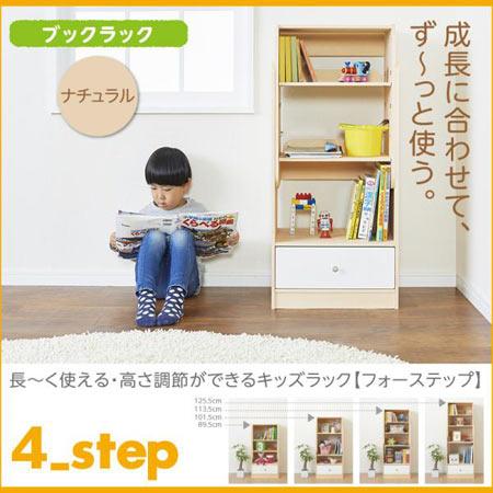 本棚 4_Step フォーステップ ナチュラル 木製 日本製 ブックラック ブックシェルフ 本棚 本箱 かわいい おしゃれ 長く使える 引出し付き システム 小学生 子供部屋 A4サイズ 図鑑 絵本 教科書 本 収納 棚 ラック シェルフ 40500291