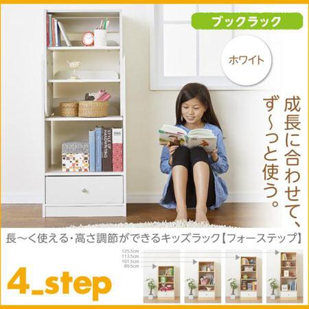 本棚 4_Step フォーステップ ホワイト 木製 日本製 ブックラック ブックシェルフ 本棚 本箱 かわいい おしゃれ 長く使える 引出し付き システム 小学生 子供部屋 A4サイズ 図鑑 絵本 教科書 本 収納 棚 ラック シェルフ 40500292