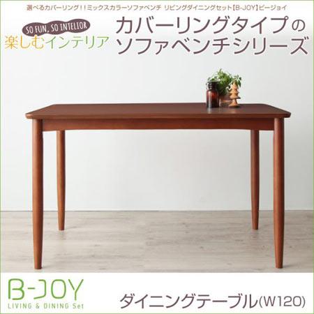 木製リビングダイニングテーブル B-JOY ビージョイ 幅120 テーブル単品 木製 ダイニングテーブル ダイニング用テーブル リビングテーブル ダイニングキッチンテーブル 食卓 おしゃれ リビング ダイニング キッチン テーブル 机 台 40600900