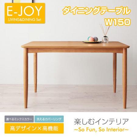 木製リビングダイニングテーブル E-JOY イージョイ 幅150 テーブル単品 木製 ダイニングテーブル ダイニング用テーブル リビングテーブル ダイニングキッチンテーブル 食卓 おしゃれ リビング ダイニング キッチン テーブル 机 台 40600921