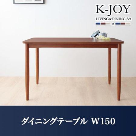 木製リビングダイニングテーブル K-JOY ケージョイ 幅150 テーブル単品 木製 ダイニングテーブル ダイニング用テーブル リビングテーブル ダイニングキッチンテーブル 食卓 おしゃれ リビング ダイニング キッチン テーブル 机 台 40600941