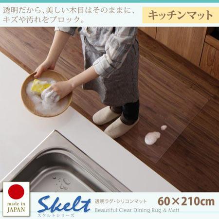 透明ラグ・シリコンマット スケルトシリーズ Skelt スケルト キッチンマット 60×210cm