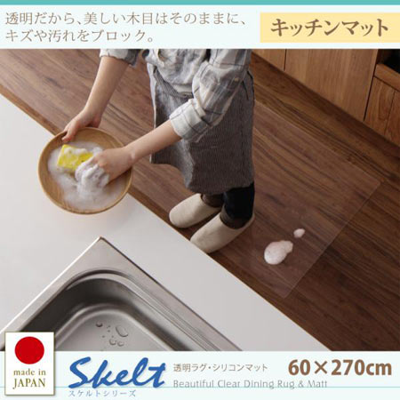 透明ラグ・シリコンマット スケルトシリーズ Skelt スケルト キッチンマット 60×270cm