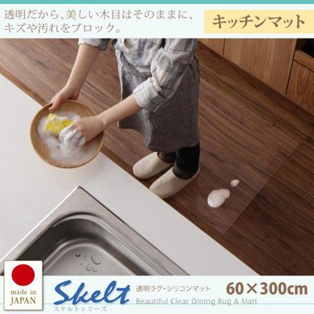 透明ラグ・シリコンマット スケルトシリーズ Skelt スケルト キッチンマット 60×300cm