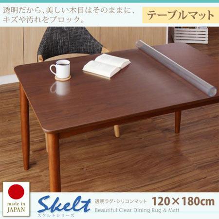 透明ラグ・シリコンマット スケルトシリーズ Skelt スケルト テーブルマット 120×180cm