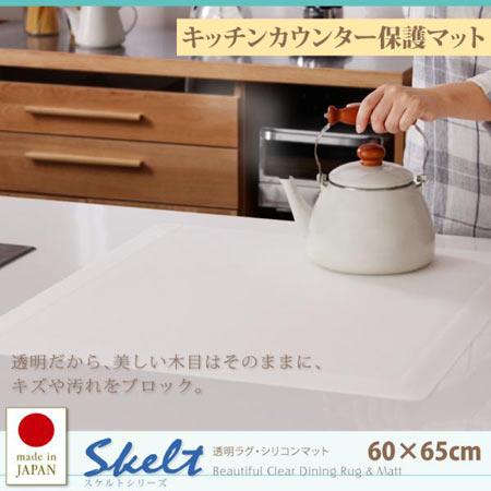 透明ラグ・シリコンマット スケルトシリーズ Skelt スケルト キッチンカウンター保護マット 60×65cm