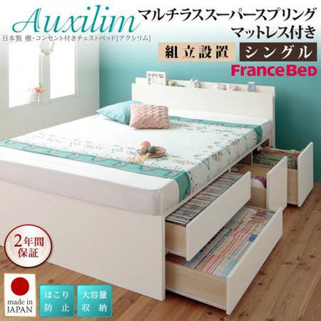組立設置サービス付き 日本製 棚 コンセント付き 大容量 チェストベッド Auxilium アクシリム シングル マルチラススーパースプリング マットレス付き 40117837