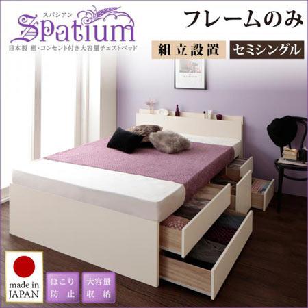 組立設置サービス付き 日本製 棚 コンセント付き 大容量 チェストベッド Spatium スパシアン セミシングル ベッドフレーム 単品 マットレス無し 40117873