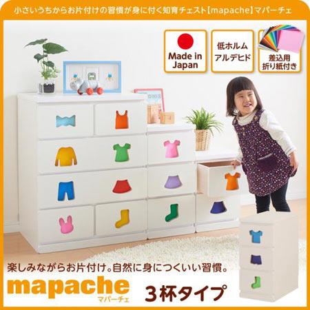 女の子向け知育チェスト mapache マパーチェ 幅29 奥行き45 高さ60 3杯タイプ 40500334