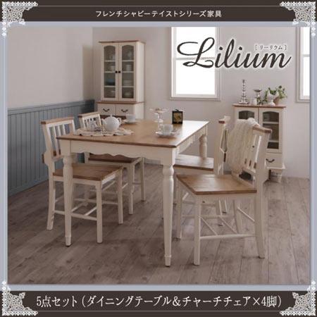 フレンチシャビーテイスト ダイニングセット Lilium リーリウム テーブル×1 チェア×4 木製 ダイニングセット おしゃれ フレンチシャビー シャビーシック アンティーク クラシカル インテリア 女子 姫系 4人 セット 40600880
