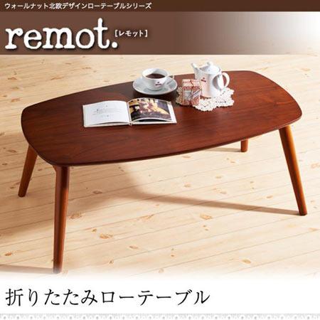 ウォールナット北欧デザインローテーブルシリーズ remot. レモット ローテーブル