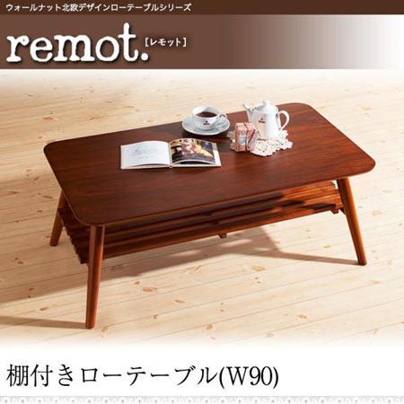 ウォールナット北欧デザインローテーブルシリーズ remot. レモット 棚付ローテーブル(W90)