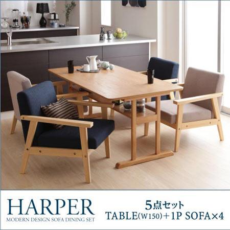 モダンデザイン ソファダイニングセット HARPER ハーパー 5点 テーブル幅150+1Pソファ×4 ソファーダイニングセット ソファーダイニング ソファーダイニングテーブルセット おしゃれ 北欧 ソファー ソファ ダイニング テーブル 4人 セット 40601085