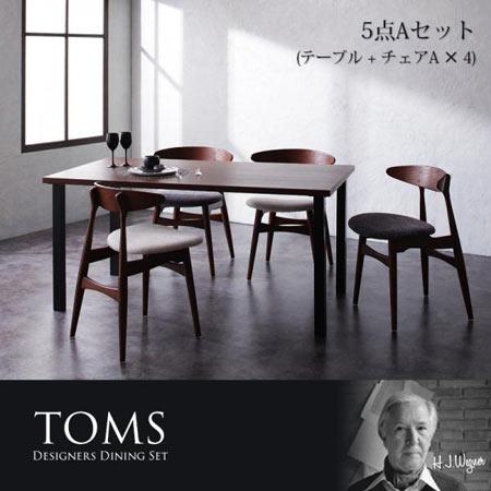 デザイナーズダイニングセット TOMS トムズ 5点 Aセット テーブル×1 チェアA×4 ダイニングセット ダイニングテーブルセット ダイニングテーブルチェア おしゃれ デザイナーズ リビング ダイニング キッチン 食堂 セット 40601109