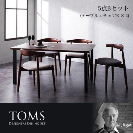 デザイナーズダイニングセット TOMS トムズ 5点 Bセット テーブル×1 チェアB×4 ダイニングセット ダイニングテーブルセット ダイニングテーブルチェア おしゃれ デザイナーズ リビング ダイニング キッチン 食堂 セット 40601110
