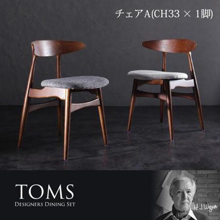 デザイナーズダイニングチェア TOMS トムズ チェアA CH33 1脚 おしゃれ デザイナーズ リビング ダイニング キッチン 食堂 チェア チェアー 椅子 いす イス 40601112