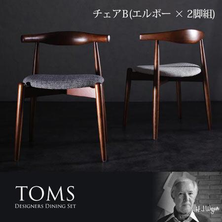 デザイナーズダイニングチェア TOMS トムズ チェアB エルボー 2脚組 おしゃれ デザイナーズ リビング ダイニング キッチン 食堂 チェア チェアー 椅子 いす イス 40601113