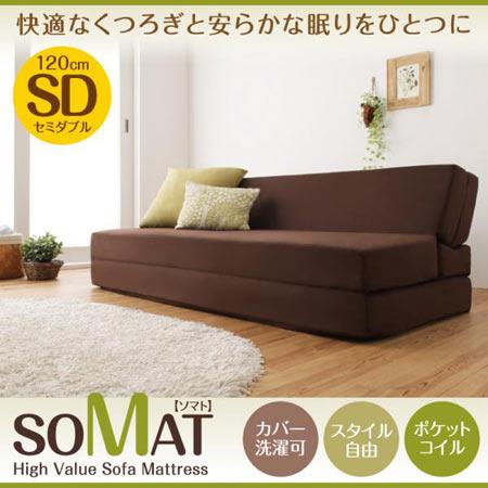 フリーレイアウト ソファーマットレス SOMAT ソマト セミダブル ポケットコイル 40118127