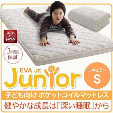 薄型 軽量 高通気 ベッドマットレス レギュラー丈 EVA エヴァ ジュニア シングル ポケットコイル ベッドマットレス ベッドマット ベッド用マットレス ベッド用マット キッズ 子供 三つ折り ベッド ベット マット マットレス 40118145