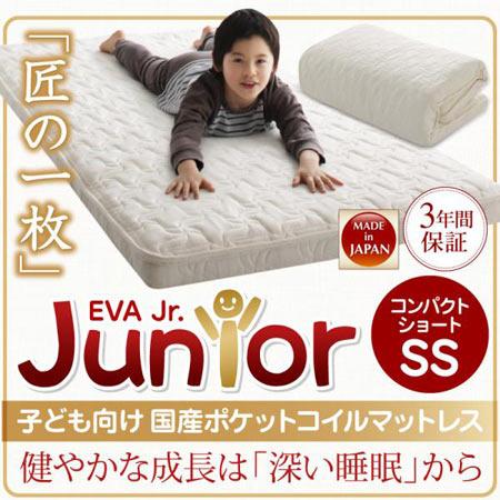 日本製 薄型 軽量 高通気 ベッドマットレス コンパクト ショート丈 EVA エヴァ ジュニア セミシングル 国産ポケットコイル ベッドマットレス ベッドマット ベッド用マットレス ベッド用マット キッズ 子供 三つ折り ベッド ベット マット マットレス 40118152