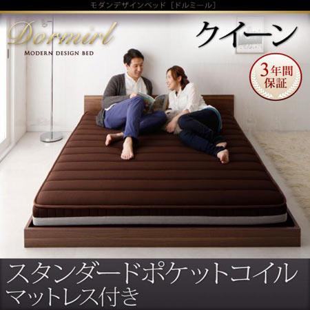 ローベッド クイーン ロータイプベッド ドルミール マットレス付き クイーンベッド ベット フロアベッド ローベット ロータイプ 低いベッド ファミリーベッド 家族ベッド