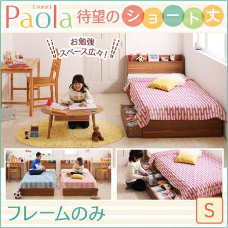 ベッド ショート丈 棚・コンセント付き収納ベッド Paola パオラ フレームのみ シングル