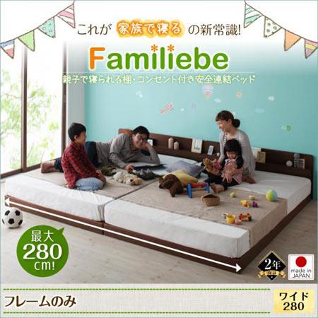 日本製 連結ベッド 親子 家族 ファミリー ベッド ファミリーベッド フレームのみ ワイド280 ベッド ベット 棚付き コンセント付き 大きいサイズ 広いベッド ロータイプ ローベッド